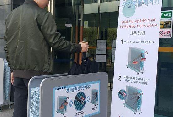 Environmental umbrella dryer in Seoul instead of disposable plastics